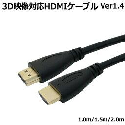 送料無料 HDMIケーブル 1m 1.5m 2m Ver1.4 長さが選べる 金メッキ 端子 3D 映像 イーサネット HDMI1.4 100cm 150cm 200cm 1.0m 2.0m モニター テレビ 接続 HDMI-CABLE <strong>hdmiケーブル</strong> <strong>hdmiケーブル</strong> <strong>hdmiケーブル</strong>