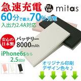 ��Х���Хåƥ ��®���� 60ʬ��60���� ������ ������ ������ ���� 8000mAh ���� ���ޡ��ȥե��� ���ޥ� ���Ŵ� iPhone6s iPhone6 iPhone SE iPhone 5 ��Х���Хåƥ Mitas �ߥ��� ER-MBPTQC/ER-MBPTPC [RV]
