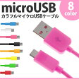 COLOR-MICROUSB | microUSB 1m 8  USB/USB  [][][][]