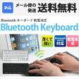 Bluetooth キーボード v3.0 対応 ブルートゥース ワイヤレス 乾電池式 iPad アイパッド iPhone アイフォン 接続 ワイヤレスキーボード Mac風 ★2000円 送料無料 ポッキリ ER-BTKEY