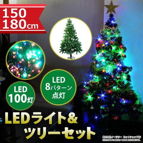 クリスマスツリーセット クリスマスツリー 150cm イルミネーション LED 100球 のセット ストレートライト10m クリスマス ツリー 組立式 xmas 飾り CHRISTMASTREE-150/ER-100LED10