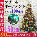 クリスマスツリー 150cm クリスマスツリーメガセット オ...
