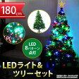 クリスマスツリーセット クリスマスツリー 180cm イルミネーション LED 200球 のセット ストレートライト15m クリスマス ツリー 組立式 xmas 飾り CHRISTMASTREE-180/ER-200LED15