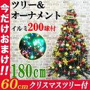 クリスマスツリー 180cm クリスマスツリーメガセット オーナメント 電飾 LED 200球 セット おしゃれ オーナメント付 飾り イルミネーション オーナメントセット CHRISTMASTREE-180/ER-200LED15/ER-ONMT-180