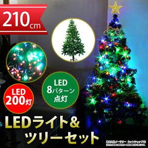 送料無料 クリスマスツリーセット クリスマスツリー 210cm イルミネーション LED 200球 のセット ストレートライト15m クリスマス ツリー 組立式 xmas 飾り CHRISTMASTREE-210/ER-200LED15
