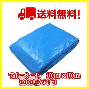 ブルーシート 10m×10m 1枚 3000番ブルーシート ジャンボシート 送料無料