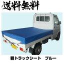 トラックシート 1.9m×2.1m 軽トラ ブルー エステル帆布 厚手 荷台カバー 送料無料  軽トラック