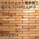 RoomClip商品情報 - ウッドタイル 45mm×225mm×12mm 1平米(100枚入)セット 壁材・ウッドパネル