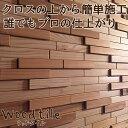 RoomClip商品情報 - ウッドタイル 45mm×225mm×12+21mm 壁材・ウッドパネル