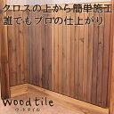 ウッドタイル 45mm×900mm×12mm 壁材・ウッドパネル