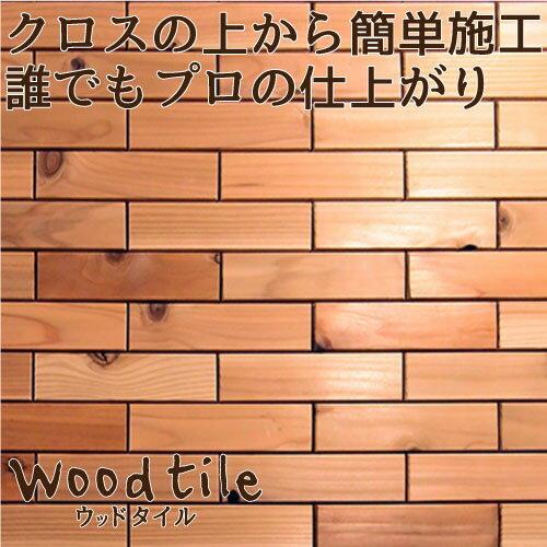 【カンタンDIYの木のタイル】【wt60225-12-025】【レンガ調】 ウッドタイル 20枚入(約0.25平米) 壁材・ウッドパネル