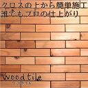 ウッドタイル 60mm×225mm×12mm 1平米(75枚入)セット 壁材・ウッドパネル