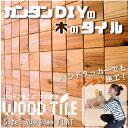 ウッドタイル 90mm×90mm×12mm 1平米(125枚入)セット 壁材・ウッドパネル