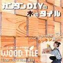 RoomClip商品情報 - ウッドタイル 90mm×90mm×12+21mm 1平米(125枚入)セット 壁材・ウッドパネル