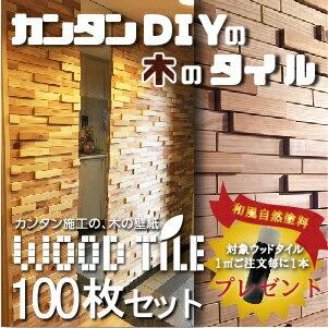 【有吉ゼミで紹介されました!】ウッドタイル レンガ 1平米(100枚入)セット 壁材 ウッドパネル レンガ 壁用 DIY 壁 45*225*12+21