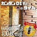 RoomClip商品情報 - 【有吉ゼミで紹介されました!】ウッドタイル レンガ 1平米(100枚入)セット 壁材 ウッドパネル レンガ 壁用 DIY 壁 45*225*12+21