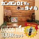 【有吉ゼミで紹介されました!】【カンタンDIYの木のタイル】【wt4522512-1】ウッドタイル レンガ 1平米(100枚入)セット 壁材 ウッドパネル レンガ 壁用 DIY 壁