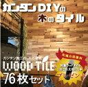 RoomClip商品情報 - ウッドタイル 60mm×225mm×12mm 1平米(75枚入)セット 壁材・ウッドパネル