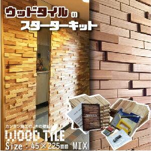 (スターターキット) ウッドタイル DIY 壁材 ウッドパネル レンガ調 立体デザイン 1平米(100枚入)セット 国産杉使用