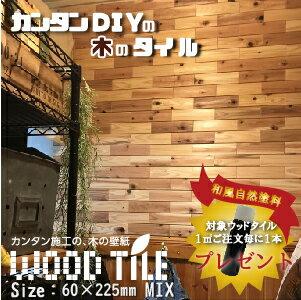 ウッドタイル DIY 壁材 ウッドパネル レンガ調 フラットデザイン 1平米(76枚入)セット 国産杉使用