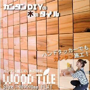 ウッドタイル 天然木 DIY 壁材 ウッドパネル ブロック調 フラットデザイン 1平米(126枚入)セット 国産杉使用 受注生産品