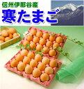 平飼い卵30個 【本州・四国 送料無料】【RCP】★【smtb-t】