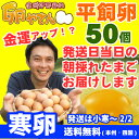 ★寒卵★平飼い卵50個