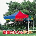 キャラバンテント 総アルミタイプ 1.8m×1.8m ワンタッチで設置が、かんたんてんと・イベントテント(集会・運動会・学校・自治会使用に便利) 【送料無料】(沖縄・離島除く)