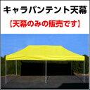 キャラバンテント用天幕 3m×6m 500デニール生地■ご注意 天幕のみの販売です