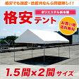 テント 格安テント 1.5間×2間 2.65m×3.55m・3坪 組立式パイプテント イベント 集会 運動会 学校 自治会使用に便利)【送料無料】(沖縄・離島除く)簡単 組み立て 組立 TENT