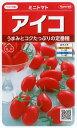 サカタのタネ トマト種子 「 アイコ 」