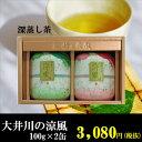 ギフトセット大井川の涼風(すずかぜ) 100g×2缶【お茶 緑茶 煎茶 深蒸し茶 静岡県産 茶葉 カ