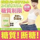 【お試し】糖質制限 ダイエット サプリ『よくばりスリム』5回...