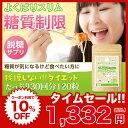 糖質制限 ダイエット サプリ『よくばりスリム 30回分』12...