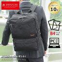 ビジネスバッグ メンズ マンハッタンパッセージ MANHATTAN PASSAGE リュック型 ビジネスバッグ/ブリーフケース B4対応 19L デザインソリューション 9050 多機能 ナイロン 送料無料・代引き手数料無料 【あす楽対応】