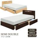 セミダブルベッド セミダブルサイズ bed ベッド フレームのみ ベッドフレーム 照明付き 照明 棚付き 棚 フロアベッド ベット 引出し付…