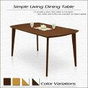 ダイニングテーブルを格安通販 。シンプルモダンなダイニングテーブル コパン 送料無料
