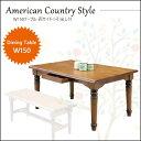 【組立品】ダイニングテーブル 食卓テーブル ラバーウッド材 幅150cm 長方形