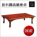 国産のセンターテーブル!和の趣きある空間に 綾部 の座卓 送料無料