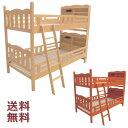 2段ベッド 二段ベット 子供部屋 【送料無料】北欧 モダン 木製
