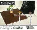 センターテーブル ダイニングテーブル 幅60cm コーヒーテーブル 送料無料