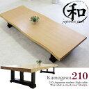 座卓 ローテーブル ちゃぶ台 リビングテーブル 木製 幅210 送料無料 05P03Dec16
