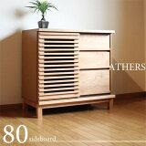 サイドボード キャビネット リビング収納 幅80 完成品 北欧 キッチン収納 キッチンカウンター 木製 壁面収納 格子 和モダン 05P01Mar15