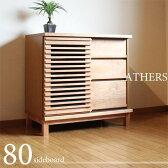 サイドボード キャビネット リビング収納 幅80 完成品 北欧 キッチン収納 キッチンカウンター 木製 壁面収納 格子 和モダン