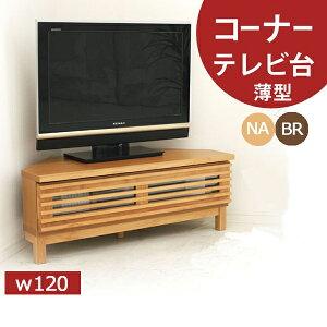 コーナーテレビ台 コーナーボード コーナーテレビボー