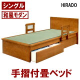 畳ベッド シングルベッド 木製 平戸II型手摺り付き畳ベッド(引き出し別売り) ライト 05P08Feb15