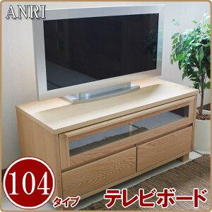 レッドオーク材 テレビ台 幅104cm テレビボード ロー