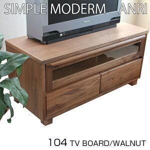 ウォルナット材 テレビ台 幅104cm テレビボード ロー