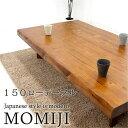 座卓ローテーブル ちゃぶ台 幅150 和風 モダン 無垢材 ナチュラルティスト リビングテーブル 木製 05P03Dec16
