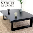座卓 ローテーブル ちゃぶ台 リビングテーブル 木製 なぐり 120 センターテーブル 送料無料 532P17Sep16
